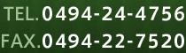 TEL:0494-24-4756|FAX:0494-22-7520